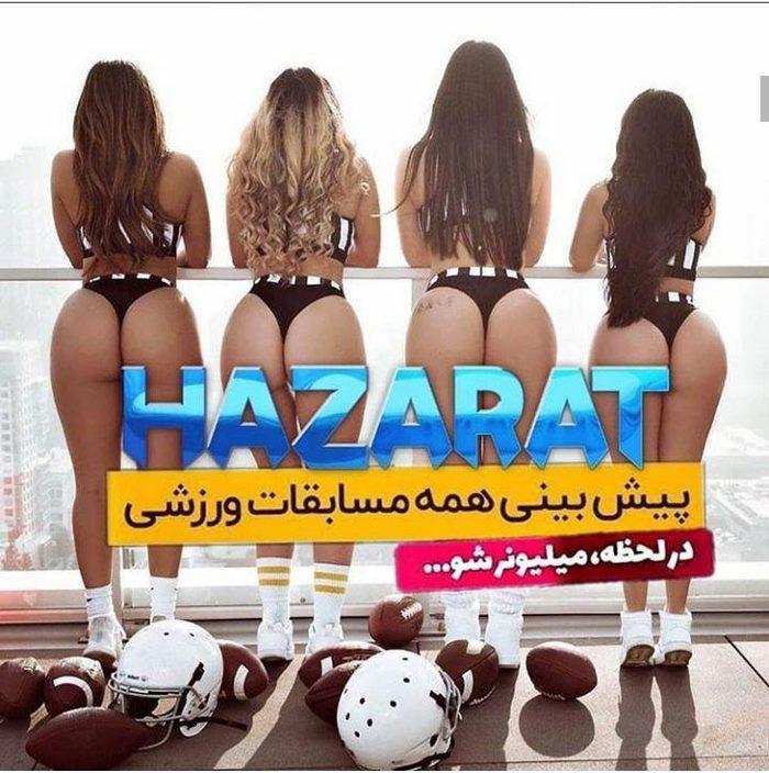 دانلود اپلیکیشن hazarat