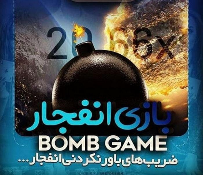 ترفند بازی انفجار