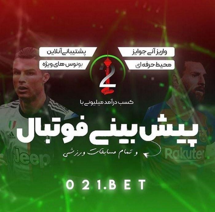 سایت های پیش بینی فوتبال حرام است؟