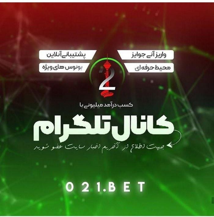 021bet سایت حسین تهی