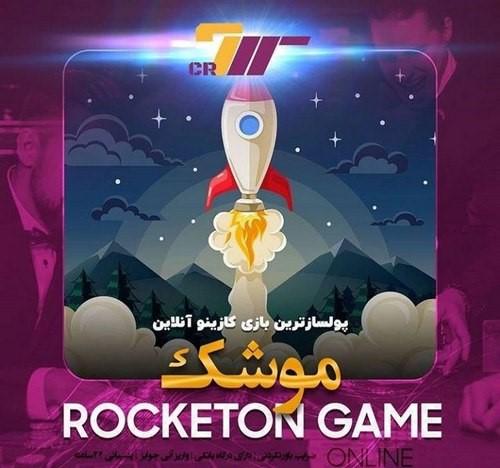 بازی انفجار cr7