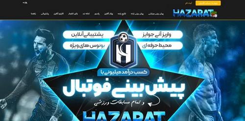 سایت پیش بینی hazaratbet