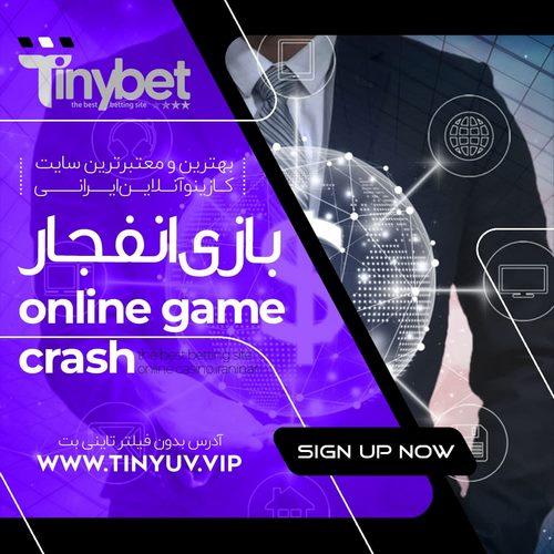 بهترین سایت برای ثبت نام در بازی انفجار