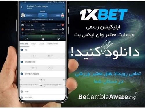 دانلود اپلیکیشن وان ایکس بت فارسی