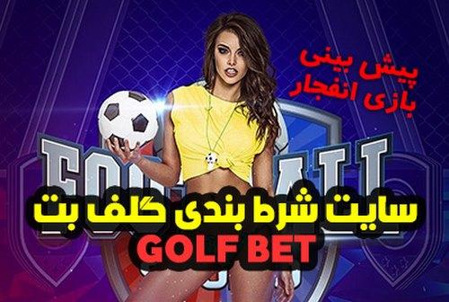 سایت پیش بینی فوتبال گلف بت