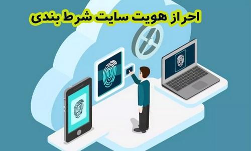 آموزش ثبت نام در سایت شرط بندی بدون احراز هویت