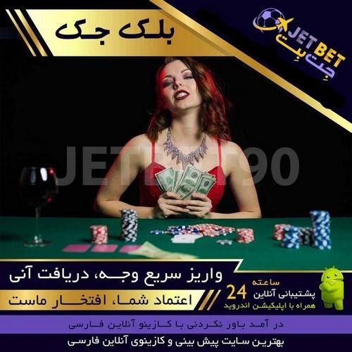 جت بت فارسی