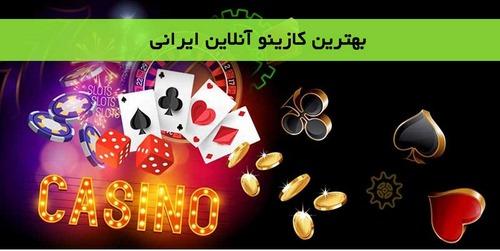 در معتبرترین کازینو ایران کدام بازی سود بیشتری را به همراه دارد؟