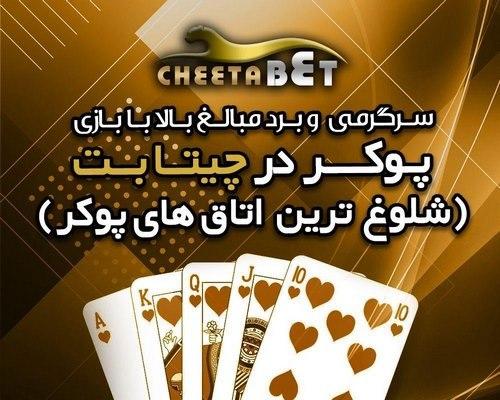 cheetabet 11