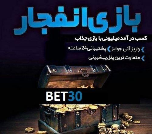 پیج اینستاگرام سایت bet30