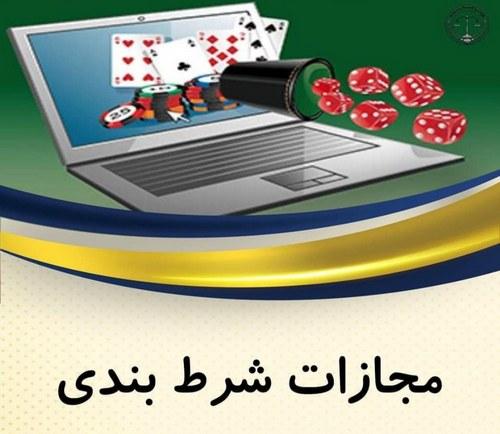 شناسایی قماربازان