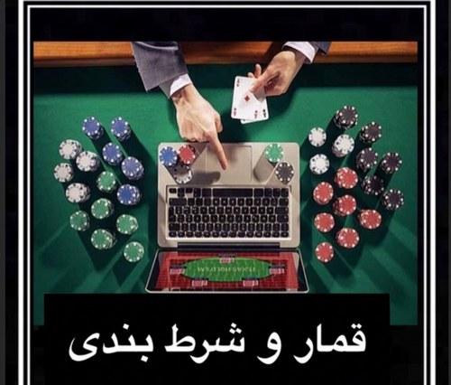 شناسایی قماربازان چگونه امکان پذیر است؟