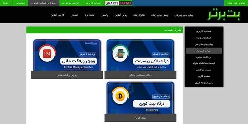 سیستم واریز سود در سایت betbartar