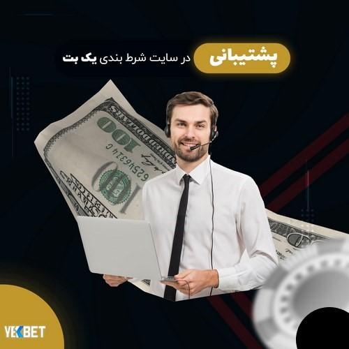 سیستم برداشت سود در سایت  yekbet